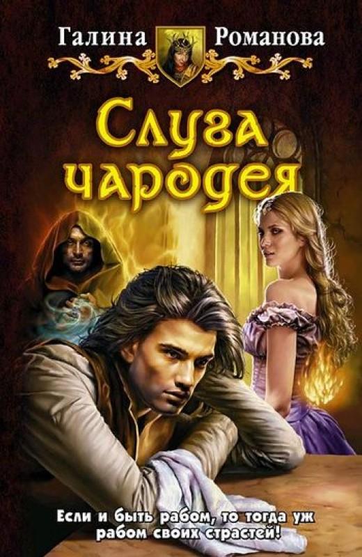 Новые книги галины романовой скачать бесплатно