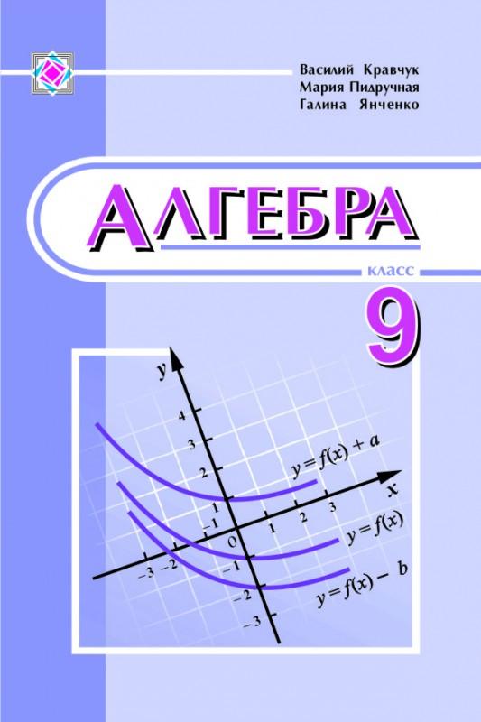 Алгебре решебник кравчука янченко по и