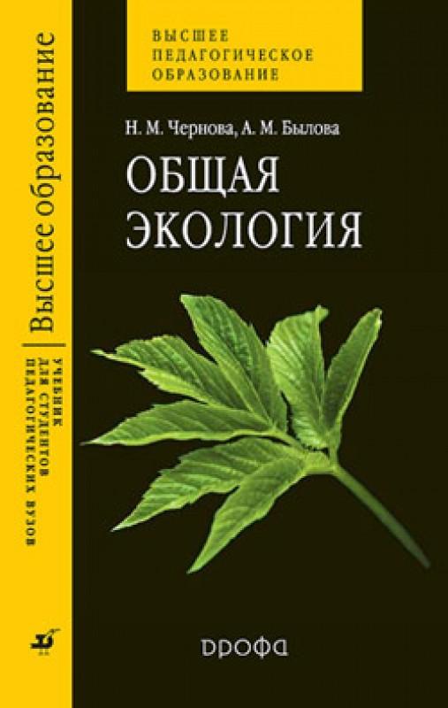 Общая Экология Учебник Для Вузов