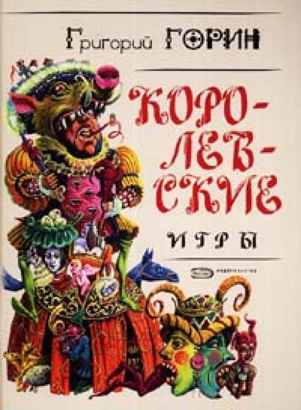Григорий Горин Скачать Книги