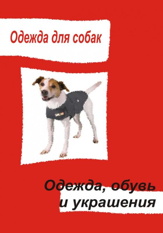 бесплатно читать книгу Одежда для собак. Одежда, обувь и украшения автор. 4e0e4d1e030