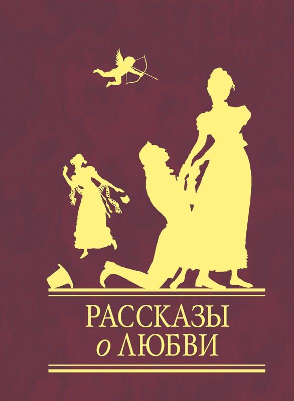 Горький Сборник Рассказов