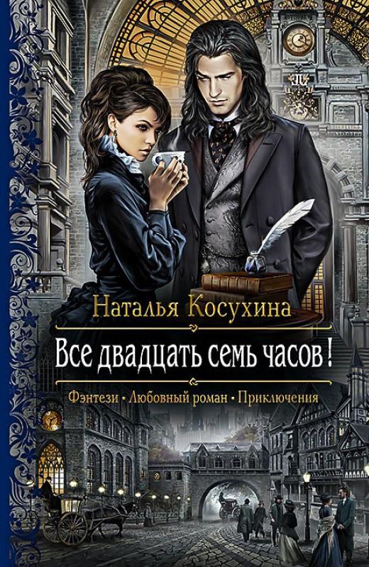 """Книга """"Все двадцать семь часов"""""""