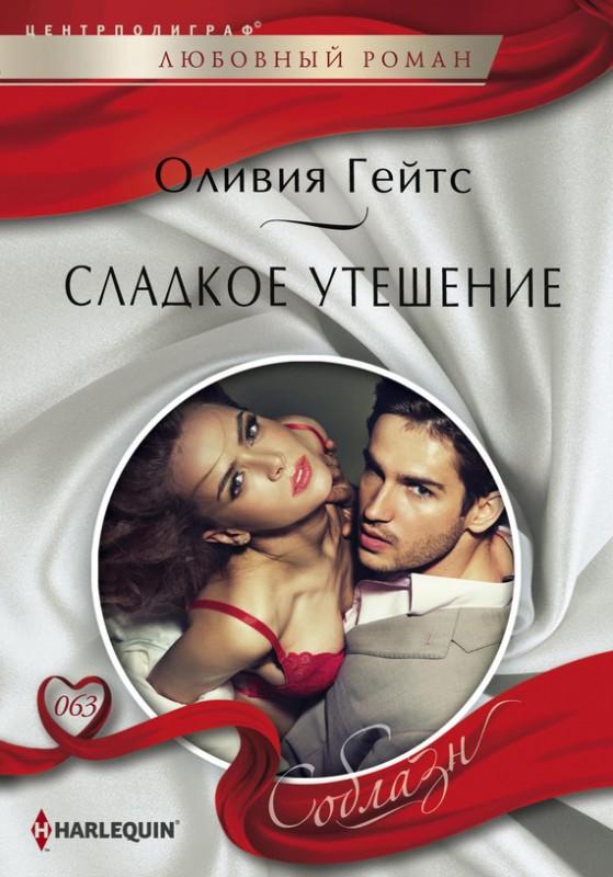 Романы Про Девственниц