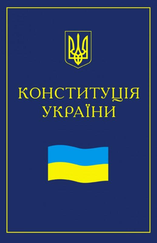 Скачать конституцію україни pdf