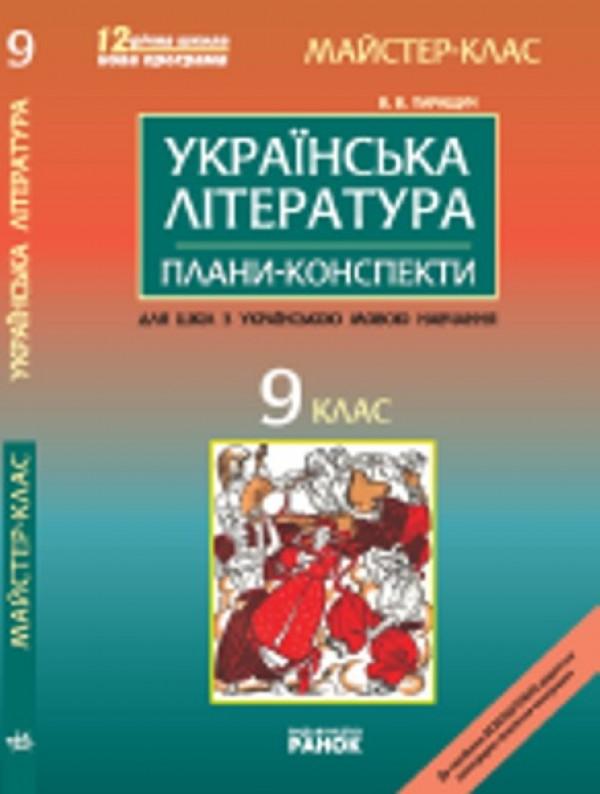 Скачать книгу 9 клас українська мова