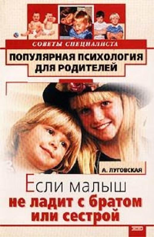 Сестра и брат расказ 21 фотография