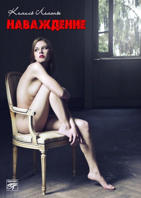 Эротическое наваждение онлайн 8 фотография