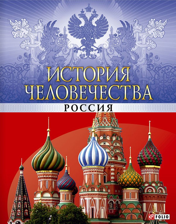 История в картинках по истории россии