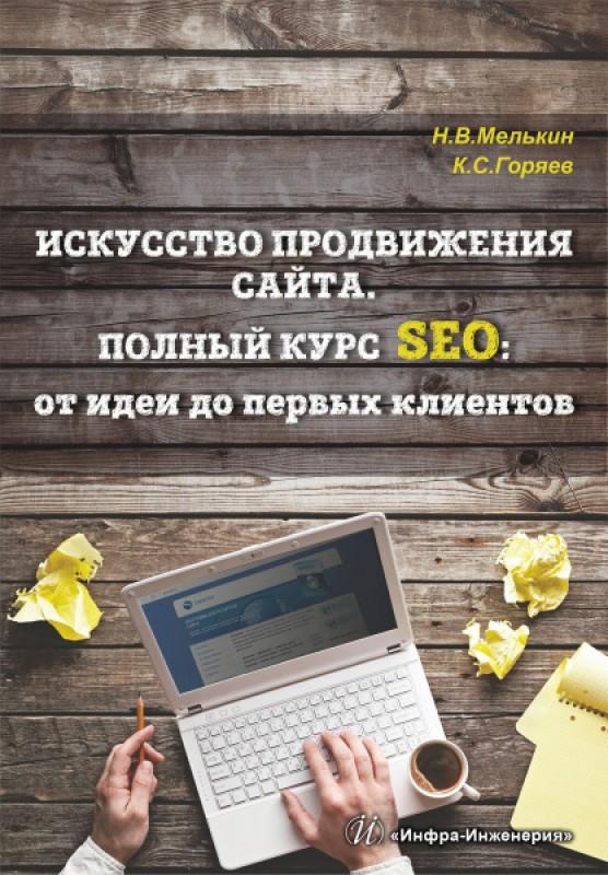 Скачать книги по продвижению сайтов fb2 сайт невская текстильная компания
